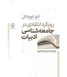 کتاب رویکرد انتقادی در جامعه شناسی ادبیات