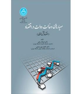 کتاب معیار های دخالت دولت در اقتصاد