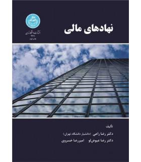 کتاب نهاد های مالی