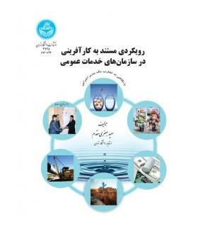 کتاب رویکردی مستند به کار آفرینی به سازمان های خدمات عمومی