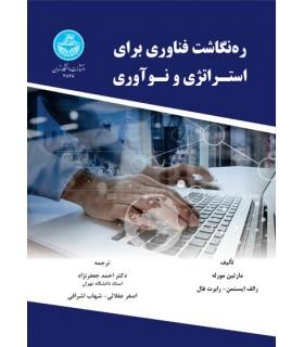 کتاب ره نگاشت فناوری برای استراتژی و نو آوری