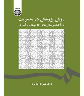 کتاب روش پژوهش در مدیریت با تاکید بر مثال های کاربردی و آماری
