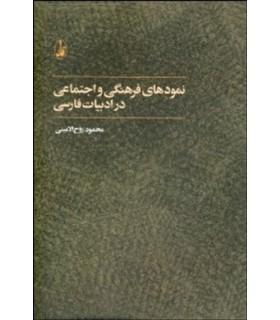 کتاب نمودهای فرهنگی و اجتماعی در ادبیات فارسی