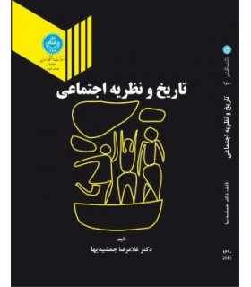 کتاب تاریخ و نظریه اجتماعی