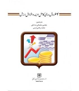 کتاب 64 روش برای کاهش هزینه و افزایش ارزش