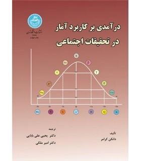 کتاب در آمدی بر کاربرد آمار در تحقیقات اجتماعی