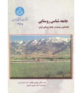 کتاب جامعه شناسی روستایی ابعاد تغییر و توسعه درجامعه روستایی ایران