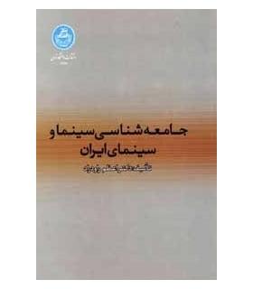 کتاب جامعه شناسی سینما و سینماهای ایران