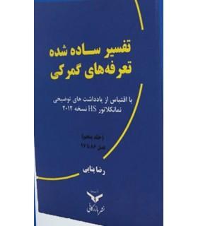 کتاب تفسیر ساده شده تعرفه های گمرکی و یادداشت های توضیح
