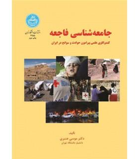 کتاب جامعه شناسی فاجعه کند و کاوی علمی پیرامون حوادث و سوانح در ایران