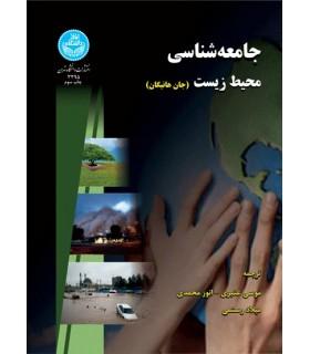 کتاب جامعه شناسی محیط زیست