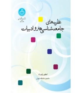 کتاب نظریه های جامعه شناسی هنر ادبیات
