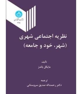 کتاب نظریه اجتماعی شهری شهر خود و جامعه