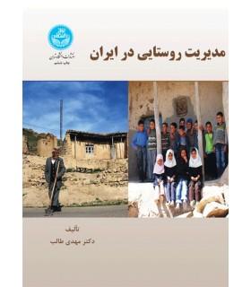 کتاب مدیریت روستایی در ایران