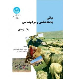 کتاب مبانی جامعه شناسی و مردم شناسی ایلات و عشایر