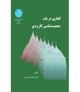 کتاب گفتاری در باب جمعیت شناسی کاربردی