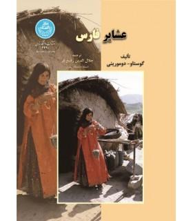 کتاب عشایر فارس