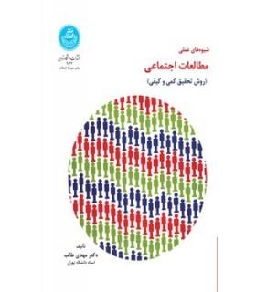 کتاب شیوه های عملی مطالعات اجتماعی
