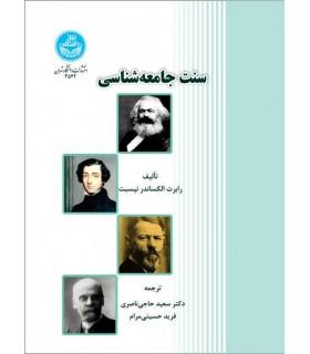 کتاب سنت جامعه شناسی