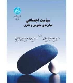 کتاب سیاست اجتماعی بنیان های مفهومی و نظری