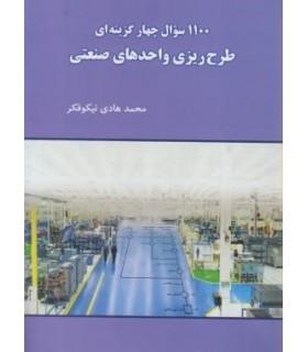 کتاب 1100 سوال چهارگزینه ای طرح ریزی واحدهای صنعتی