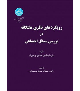 کتاب رویکرد های نظری هفتگانه در بررسی مسائل اجتماعی