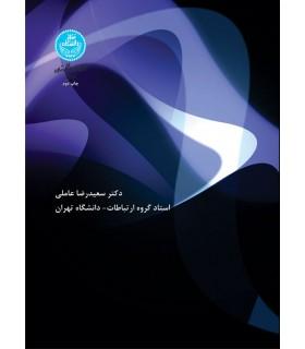 کتاب روش های تحقیق در مطالعات فرهنگی و رسانه