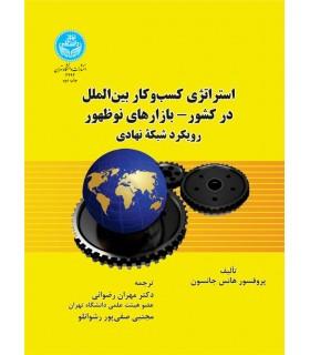 کتاب استراتژی کسب و کار بین الملل در کشور بازار های نو ظهور رویکرد شبکه نهاددی