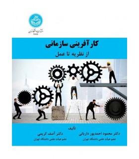کتاب کار آفرینی سازمانی از نظریه تا عمل