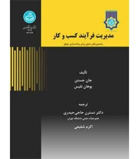 کتاب مدیریت فرایند کسب و کار