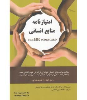 کتاب امتیازنامه منابع انسانی