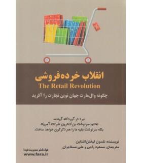 کتاب انقلاب خرده فروشی