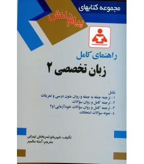کتاب راهنمای کامل زبان تخصصی 2