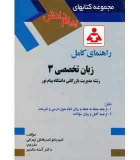 کتاب راهنمای کامل زبان تخصصی 3
