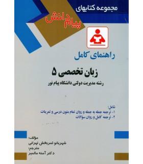کتاب راهنما زبان تخصصی 5