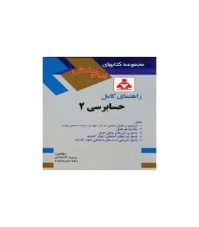 کتاب راهنمای کامل حسابرسی 2