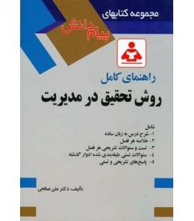 کتاب راهنمای کامل تحقیق در مدیریت