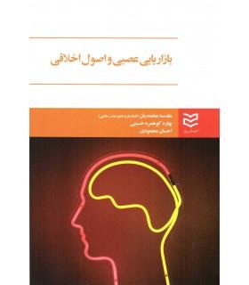 کتاب بازاریابی عصبی و اصول اخلاقی