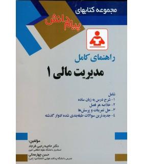 کتاب راهنمای کامل مدیریت مالی 1