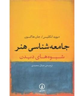 کتاب جامه شناسی هنر