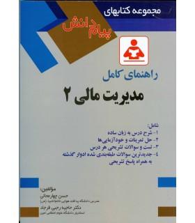 کتاب راهنمای کامل مدیریت مالی 2