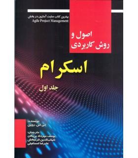 کتاب اصول و روش کاربردی اسکرام جلد 1