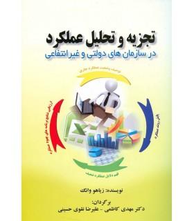 کتاب تجزيه و تحليل عملكرد در سازمان هاي دولتي و غيرانتفاعي