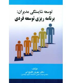 کتاب توسعه شایستگی مدیران برنامه ریزی توسعه فردی