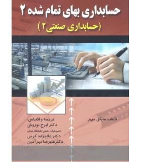 کتاب حسابداری بهای تمام شده 2 حسابداری صنعتی 2