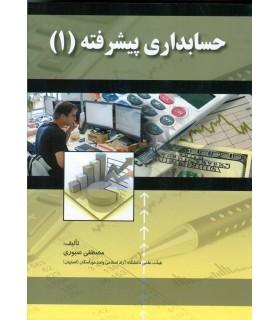 کتاب حسابداری پیشرفته 1