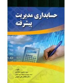 کتاب حسابداری مدیریت پیشرفته