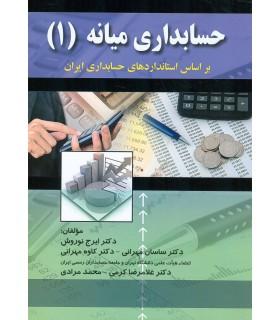 کتاب حسابداری میانه 1