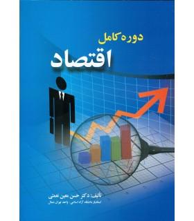 کتاب دوره کامل اقتصاد