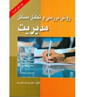 کتاب روش بررسی و تحلیل مسائل مدیریت